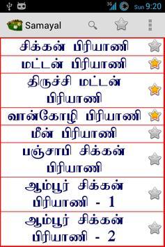 Tamil Samayal screenshot 3
