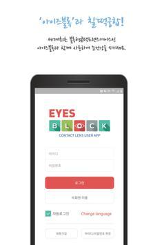 Eyesblock APP-Management of Contact Lenses poster
