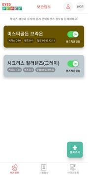 Eyesblock APP-Management of Contact Lenses screenshot 2