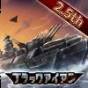 【風雲海戦】ブラックアイアン:逆襲の戦艦島 アイコン