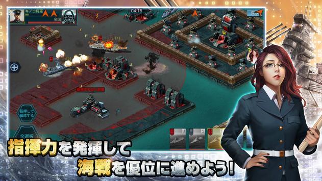 【風雲海戦】ブラックアイアン:逆襲の戦艦島 captura de pantalla 3