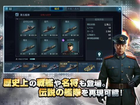 【風雲海戦】ブラックアイアン:逆襲の戦艦島 captura de pantalla 17
