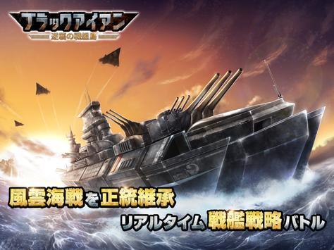 【風雲海戦】ブラックアイアン:逆襲の戦艦島 captura de pantalla 6