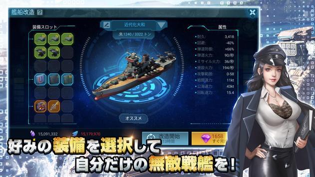 【風雲海戦】ブラックアイアン:逆襲の戦艦島 captura de pantalla 2