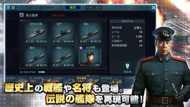 【風雲海戦】ブラックアイアン:逆襲の戦艦島 captura de pantalla 5