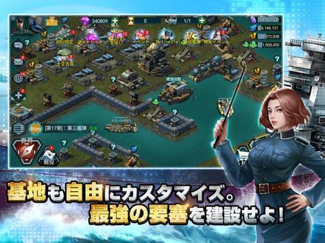 【風雲海戦】ブラックアイアン:逆襲の戦艦島 captura de pantalla 16