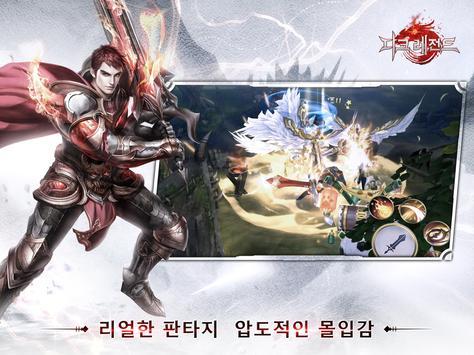 다크레전드 capture d'écran 11