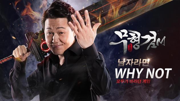 무형검M poster