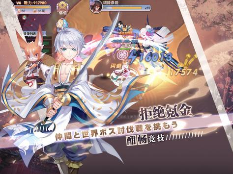 御灵绘卷 screenshot 14