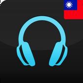 台灣收音機 ikona