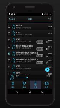 台灣收音機 Ekran Görüntüsü 3