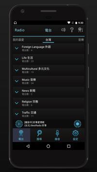 台灣收音機 gönderen