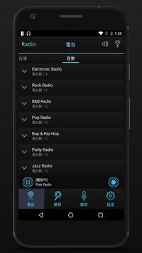 台灣收音機 Ekran Görüntüsü 1