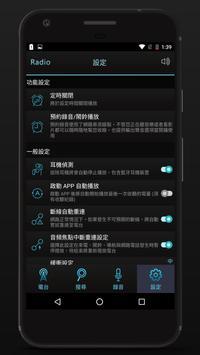台灣收音機 Ekran Görüntüsü 5