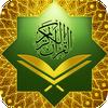 Al Quran audio sagrado del Corán y libro del Corán icono