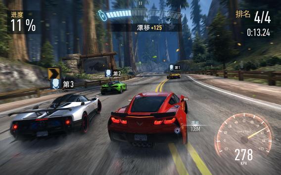 Need for Speed: No Limits Racing(《极品飞车:无极限赛车》) 截图 10