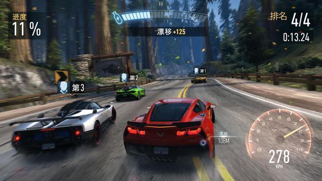 Need for Speed: No Limits Racing(《极品飞车:无极限赛车》) 截图 2
