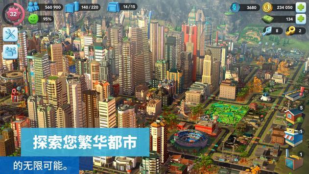 SimCity 截图 4