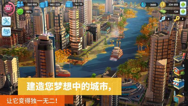 SimCity 截图 6