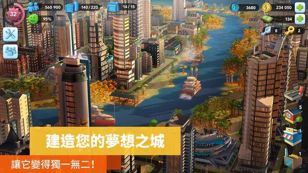 SimCity 截圖 12