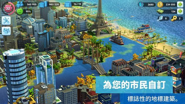 SimCity 截圖 1