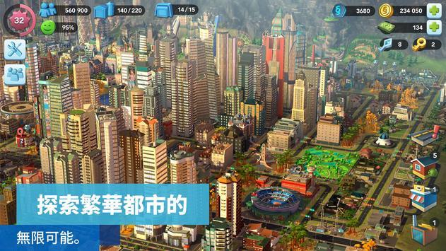SimCity 截圖 4