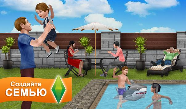 The Sims™ FreePlay скриншот 3