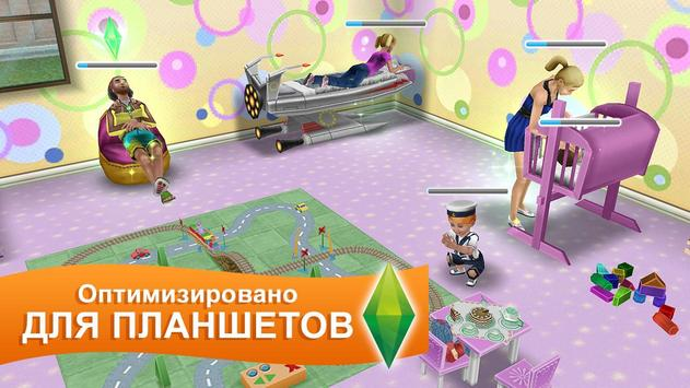 The Sims™ FreePlay скриншот 9