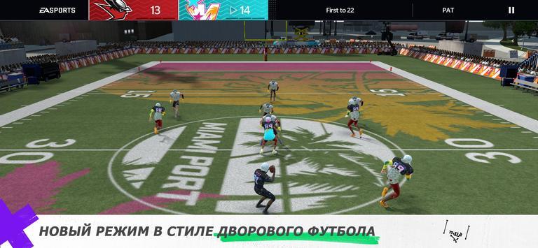 Madden NFL скриншот 14