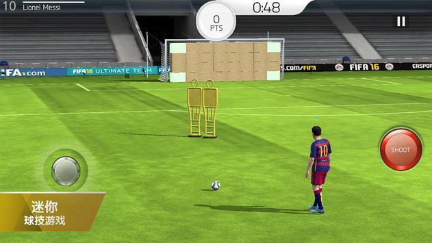 FIFA 16 截圖 3