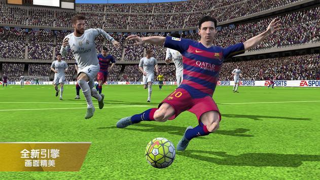 FIFA 16 海報