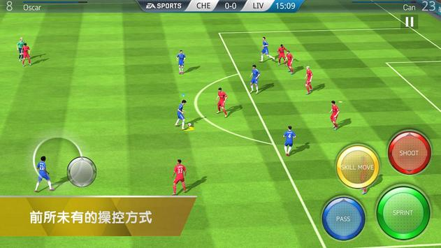 FIFA 16 截圖 1