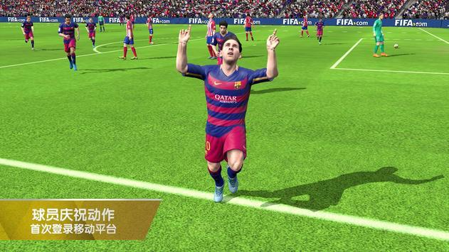 FIFA 16 截圖 2