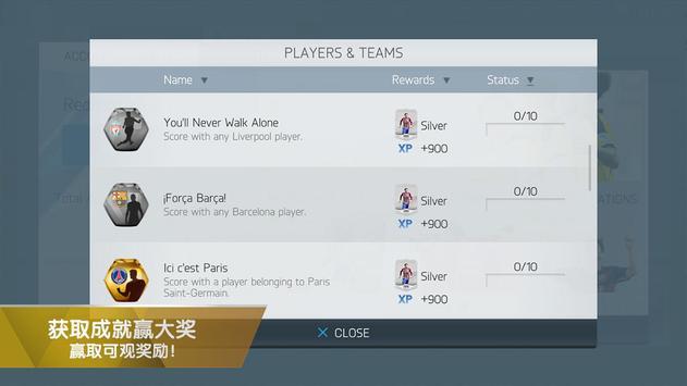 FIFA 16 截圖 4