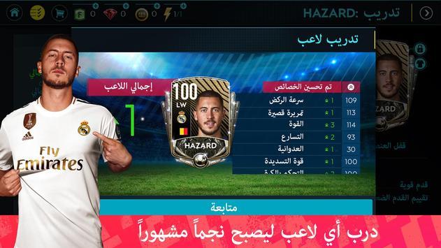 FIFA Football تصوير الشاشة 18