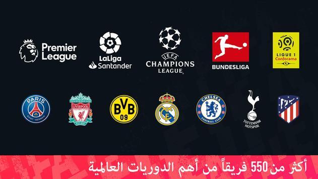 FIFA Football تصوير الشاشة 13