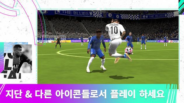 FIFA 축구 스크린샷 1