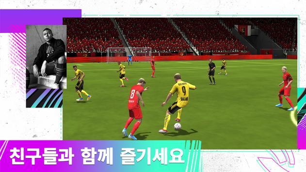 FIFA 축구 스크린샷 3