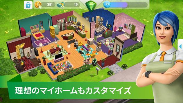 The Sims スクリーンショット 1