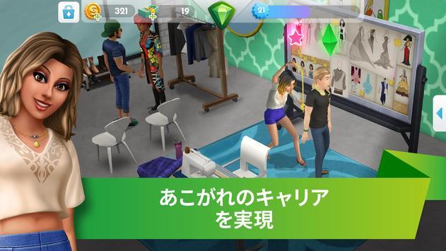 The Sims スクリーンショット 3