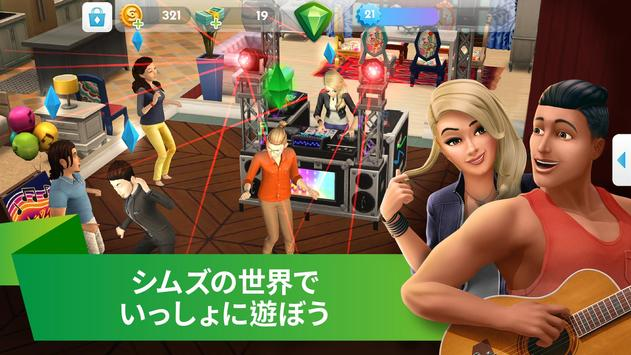 The Sims スクリーンショット 12