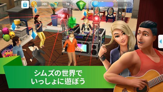The Sims スクリーンショット 9