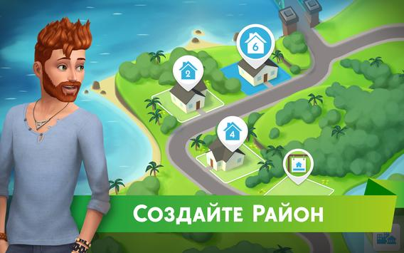 The Sims™ Mobile скриншот 8