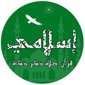 إسلامي : قراَن صلاة ذكر زكاة icon