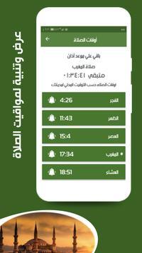إسلامي : قراَن صلاة ذكر زكاة screenshot 3