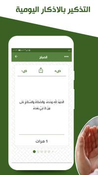 إسلامي : قراَن صلاة ذكر زكاة screenshot 1