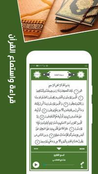 إسلامي : قراَن صلاة ذكر زكاة screenshot 2