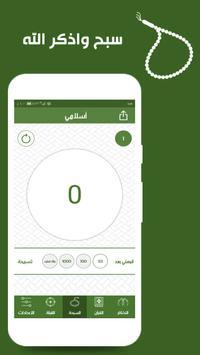 إسلامي : قراَن صلاة ذكر زكاة screenshot 4