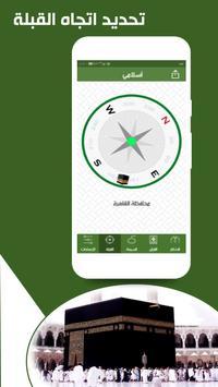 إسلامي : قراَن صلاة ذكر زكاة screenshot 5