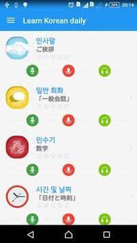 毎日韓国語を学ぶ ポスター